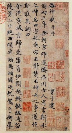 元代 - 趙孟頫  小楷《洛神賦》局部  Zhao-Mengfu writes the Tale of the Goddess of Luo River. Calligraphy Art, Chinese Calligraphy, Calligraphy Handwriting, Caligraphy, Learn Chinese, China Art, Classical Art, Chinese Painting, Antique Art