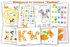 Кошки занятие Brain Activities, Alphabet Activities, Preschool Activities, Educational Toys For Kids, Kids Toys, File Folder Games, Preschool Printables, Activity Sheets, Early Childhood Education