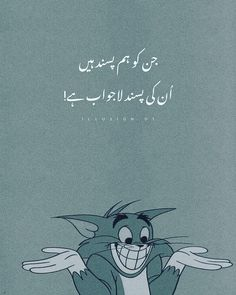 Motivational Quotes In Urdu, Funny Quotes In Urdu, Funny Girl Quotes, Happy Quotes, Love Poetry Images, Love Quotes Poetry, Best Urdu Poetry Images, Independent Girl Quotes, Urdu Funny Poetry