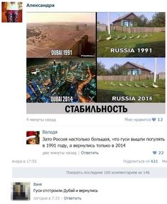 """winawinadajcie: """"Rusia es tan grande que los gansos fueron a dar un paseo en el año 1991 y sólo regresaron en 2014.""""  """"Los gansos construyeron Dubai y regresaron."""""""