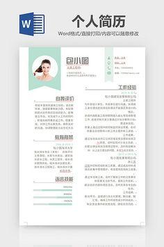 Fresh Personal Resume Word Template#pikbest#word Cartoon Sea Animals, Cartoon Fish, We Are Hiring, Jobs Hiring, Resume Template Examples, Templates, Personal Resume, Business Plan Ppt, Resume Words
