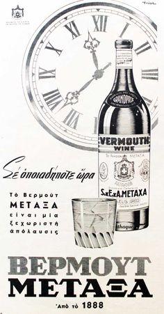 Παλιές Διαφημίσεις #118 | Ithaque