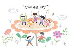 Diy And Crafts, Doodles, Kids Rugs, Activities, Illustration, Artwork, Decor, Florals, Children