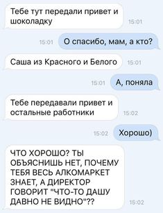 Fun Sms, Russian Jokes, Cute Texts, Lol, Man Humor, Laugh Out Loud, Funny Jokes, Funny Pictures, Messages