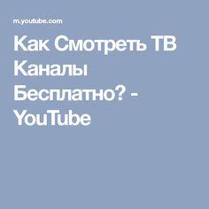Как Смотреть ТВ Каналы Бесплатно? - YouTube