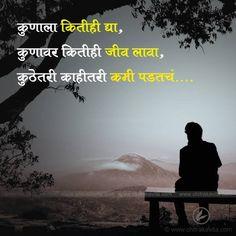 70 Best Marathi Status Images Marathi Status Poems Poetry