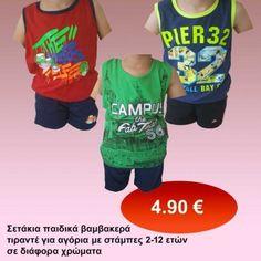 904043d3181 Σετάκια παιδικά βαμβακερά τιραντέ για αγόρια με στάμπες 3-12 ετών σ.