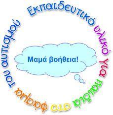 εκπαιδευτικο υλικο eva-edu Speech Language Pathology, Speech And Language, Montessori Room, Autism Classroom, Autism Spectrum Disorder, Social Stories, Special Needs Kids, Kids Corner, Special Education