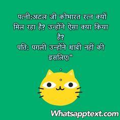 WhatsApp Text | Jokes | SMS | Hindi | Indian: Why did Atal Bihari Vajpai get Bharat Ratna ?