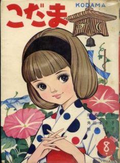 Kishida Harumi / Kodama 76 / Aug.1965 cover