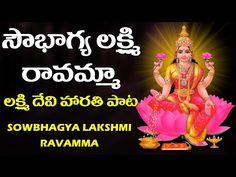 సౌభాగ్య లక్ష్మి రావమ్మా, లక్ష్మి దేవి హారతి పాట SOWBHAGYA LAKSHMI RAVAMMA - Lakshmi Devi Harati Song - YouTube