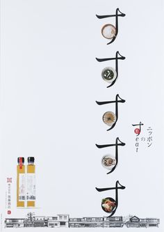 """This is an design on a Japanese advertisement for vinegar. It's a nice use of typography as dishes prepared with vinegar are displayed along the loop in the hiragana character for """"su"""" which also means vinegar. It's a great example of a design that's simple, but strong."""