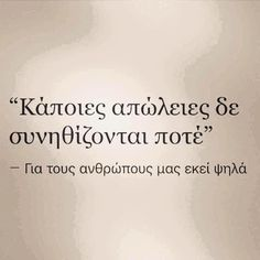 Death Quotes, Sad Quotes, Movie Quotes, Life Quotes, Big Words, Life Philosophy, Perfection Quotes, Greek Quotes, Beautiful Words
