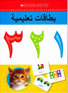 Learn arabic childrens books