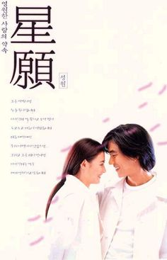星願 Fly Me to Polaris (1999)