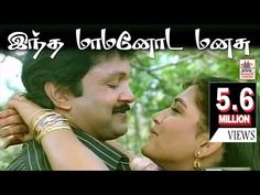 Dj Download, Old Song Download, Audio Songs Free Download, Mp3 Music Downloads, Dj Mix Songs, Hit Songs, Old Love Song, Love Songs, Tamil Comedy Memes