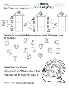 Greek Language, Greek Alphabet, Preschool Printables, Speech Therapy Activities, School Themes, Home Schooling, Grade 1, Super Powers, Special Education