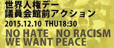 【拡散希望】 「12.10世界人権デー『ヘイトスピーチ、許さない』議員会館前アクション」 -人種差別撤廃法の早期立法化を求めます- 「ヘイトスピーチを許さない… http://www.seinenkai.org/?p=1892  #1210Action
