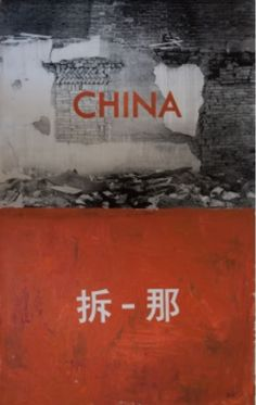 CHINA - Huang Rui - The Stars - colour - text - social commentary