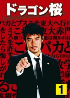 Add Dragon Zakura starring Hiroshi Abe and Yamapi to your dramalist at: http://mydramalist.com/korean-drama/151/dragon-zakura