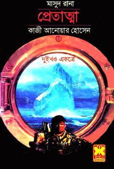 Free Download Bangla PDF e Book || ডাউনলোড বাংলা বই: Pretatma 1,2 [Masud Rana-089-090] - Qazi Anwar Husain