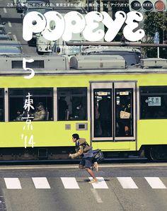 POPEYE - Magazine for City Boys