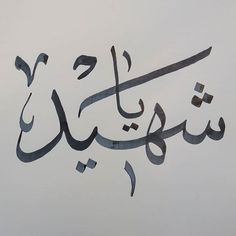 يا #شهيد #الخط #الخط_العربي #خط_الثلث #خط_يدي #ya_shaheed #art #arabic_calligraphy #arabiccalligraphy #handwriting #handlettering