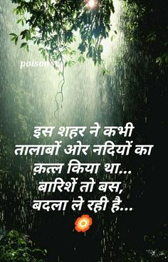True Feelings Quotes, Good Thoughts Quotes, Reality Quotes, Wonderful Life Quotes, Amazing Quotes, Romantic Weather Quotes, Sher Shayari, Quotations, Qoutes