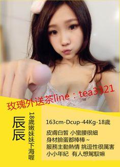 台灣出差叫小姐+line:tea3321 西門町援交妹外約,全套服務,玫瑰外送茶坊,台灣旅遊攻略,台灣美食