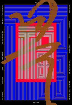 "Bohuy Kim's ""strange but splendid"" poster designs."