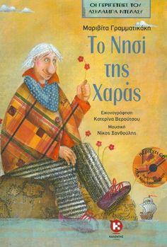 Τα 10 καλύτερα παιδικά βιβλία για δώρο - Βιβλία | Ladylike.gr New Fiction Books, Pop Culture, Fairy Tales, Kindergarten, Baseball Cards, Kids, Inline, Autism, Greek