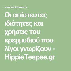 Οι απίστευτες ιδιότητες και χρήσεις του κρεμμυδιού που λίγοι γνωρίζουν - HippieTeepee.gr