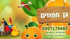גן תפוזים - גן ילדים עם 2 סניפים ברמת גן ובגבעתיים - מיועד לגילאי 6 חודשים עד שלוש שנים. שעות הפעילות: א'-ה' 07:30-17:...