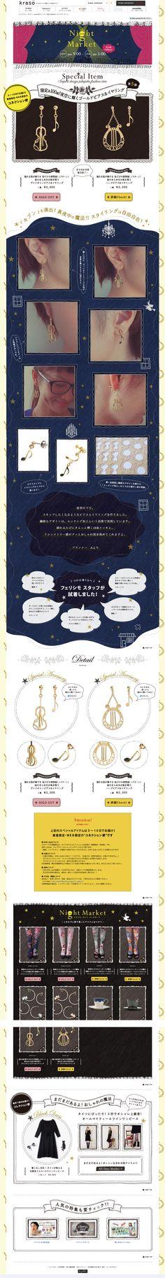 フェリシモ/ピケット/ナイトマーケット  http://info.felissimo.jp/kraso/p_nightmarket/index.html?iid=p_pi_111018_NIGHT