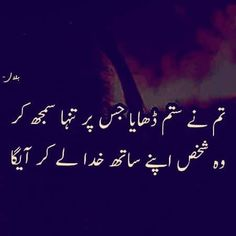'Discover inspirational quotes, Here is a list of the best motivational & Quotes on Life, Love, and Success Inspirational that will help boost your confidence & Sufi Quotes, Poem Quotes, Urdu Quotes, Wave Quotes, Best Urdu Poetry Images, Love Poetry Urdu, Deep Poetry, Bad Words Quotes, Urdu Poetry Ghalib