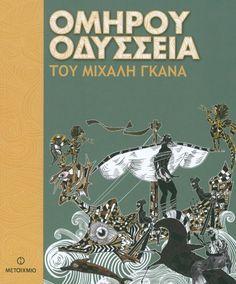 Ομήρου Οδύσσεια, του Μιχάλη Γκανά | τοβιβλίο.net