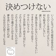 Famous Words, Famous Quotes, Favorite Words, Favorite Quotes, Cool Words, Wise Words, Japanese Quotes, Happy Minds, My Daily Life
