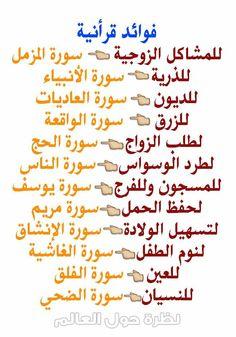 نصائح قرآنية