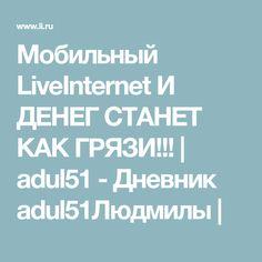 Мобильный LiveInternet И ДЕНЕГ СТАНЕТ КАК ГРЯЗИ!!!   adul51 - Дневник adul51Людмилы  