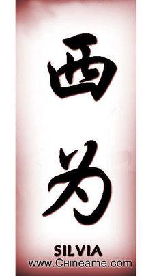 El nombre de Silvia en Chino. En Chineame tenemos más de 3.000 nombres en chino, busca el tuyo y descárgalo gratis.