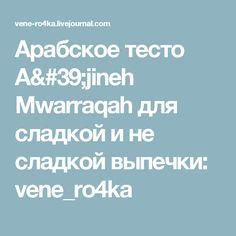 Арабское тесто A'jineh Mwarraqah для сладкой и не сладкой выпечки: vene_ro4ka