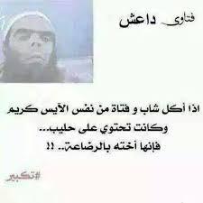 صور كاريكاتير مضحكه عن فتاوى داعش