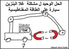 #Trolling Level: expert! - #car #troll #energy #green #environment #physics #magnet