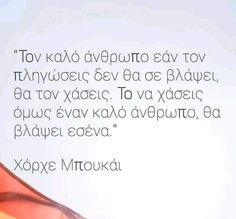 Greek, Life Quotes, Spirituality, Quotes About Life, Quote Life, Living Quotes, Citation Vie, Quotes On Life, Life Lesson Quotes