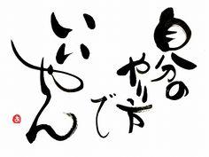 """""""筆文字""""で応援!!『人生に息吹を与えるあなただけの言葉』 Wise Quotes, Inspirational Quotes, Japanese Quotes, Copywriting, Cool Words, Philosophy, Sayings, Good Morning Wishes, Life Coach Quotes"""