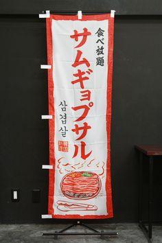 商品詳細_サムギョプサル_韓国料理_のぼり旗