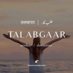 Here are some of the urdu words with pronunciation and their meaning.these are commonly used in sher-o-shayari and in hindi songs too. Unusual Words, Rare Words, Unique Words, Beautiful Words, Cool Words, Urdu Words With Meaning, Hindi Words, Urdu Love Words, Hindi Quotes