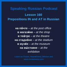 Lesson 160. Prepositions IN and AT in Russian. Check the words and phrases by following the link on www.russianeasy.com (160. Prepositions IN-AT)  #Russian #russian #russianlanguage #russianwords #learnrussian #learningrussian #русскийязык #rus #rusce #русский #speakingrussianpodcast #elviraivanova #howtospeakrussian #in #at #в #на