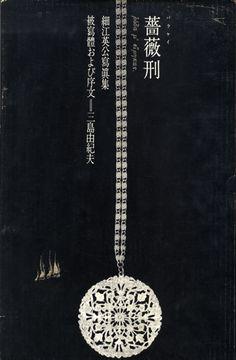 細江英公 / 「薔薇刑」 装丁:杉浦康平