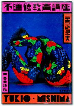 横尾忠則 - Google 検索